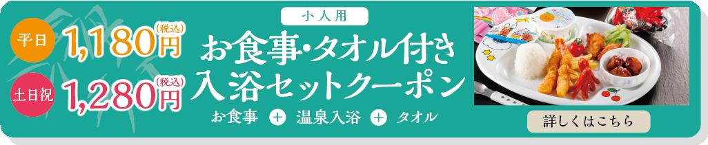 お食事タオル付き入浴セットクーポン(子供)