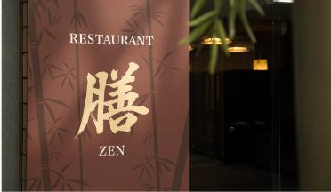 レストラン「膳」