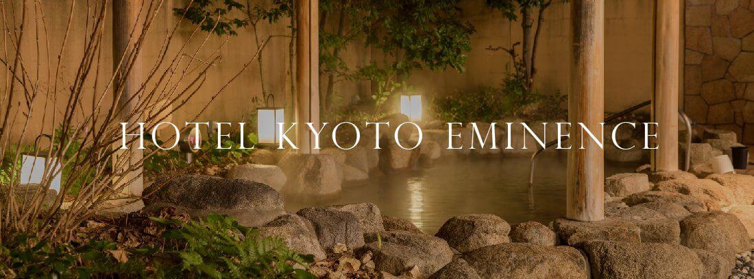 ホテル京都エミナースイメージ1