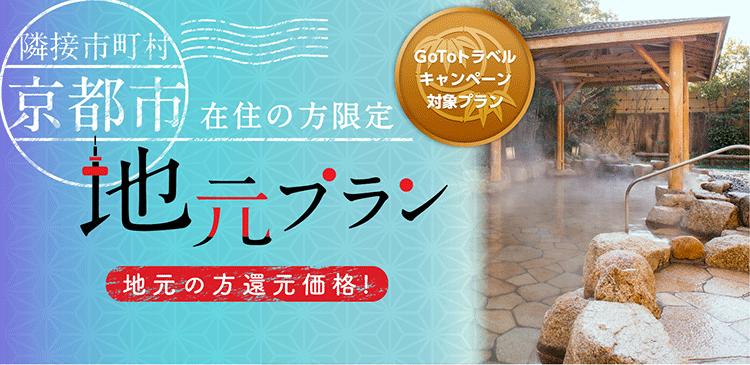 地元(京都)向けプラン